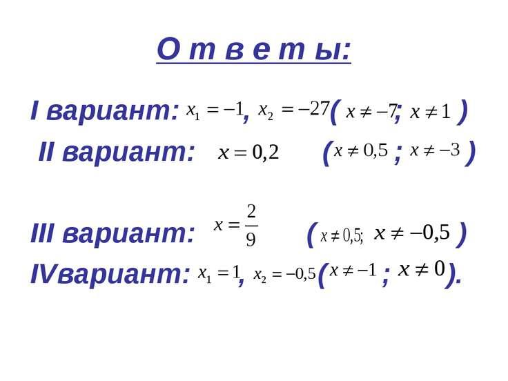 О т в е т ы: I вариант: , ( ; ) II вариант: ( ; ) III вариант: ( ) IVвариант:...