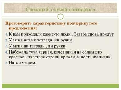 Сложный случай синтаксиса Проговорите характеристику подчеркнутого предложени...