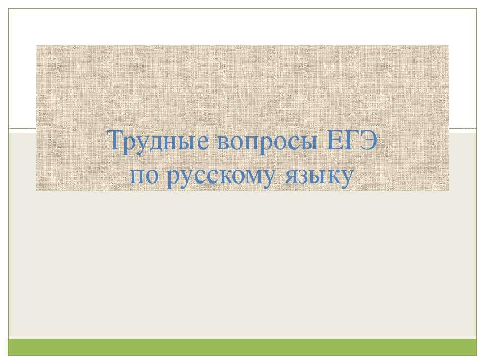 Трудные вопросы ЕГЭ по русскому языку