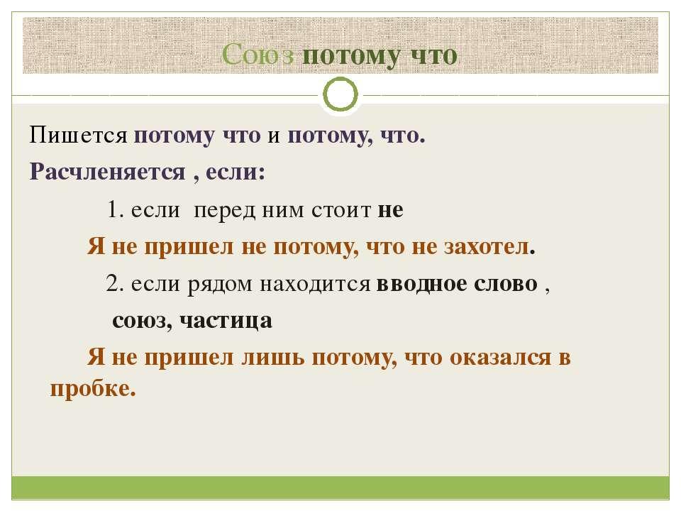 Союз потому что Пишется потому что и потому, что. Расчленяется , если: 1. есл...