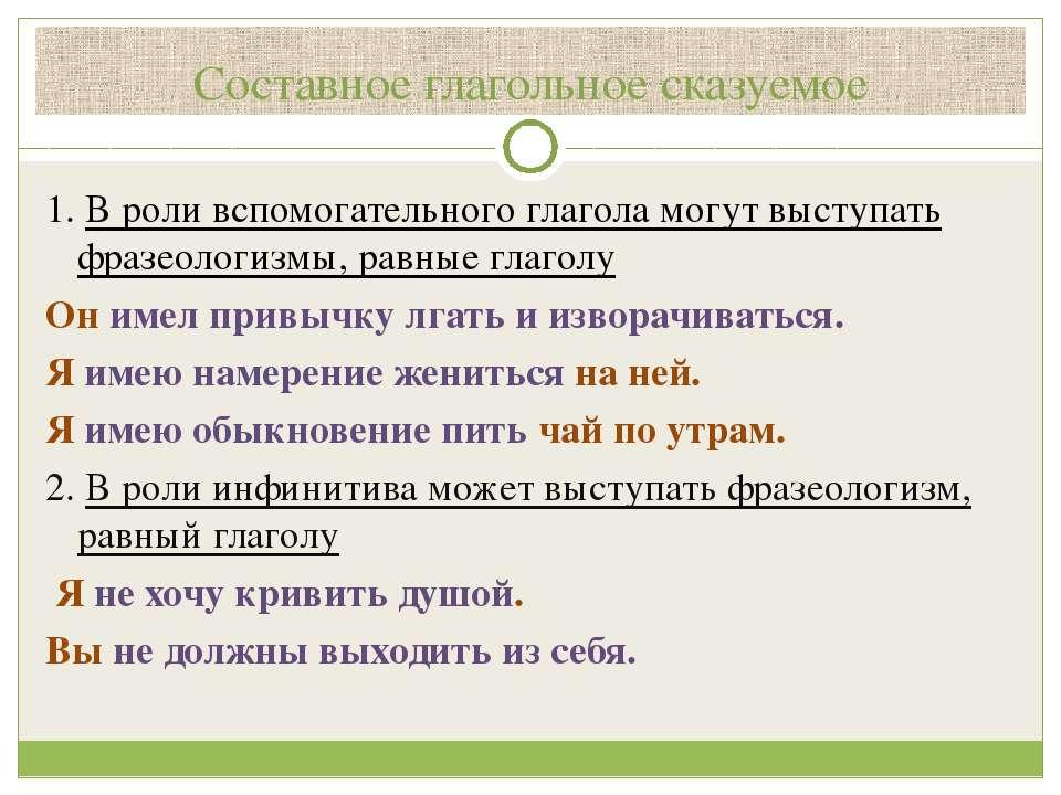 Составное глагольное сказуемое 1. В роли вспомогательного глагола могут высту...