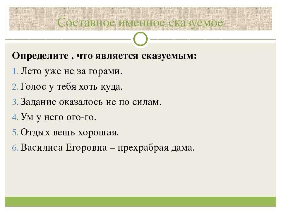 Составное именное сказуемое Определите , что является сказуемым: Лето уже не ...