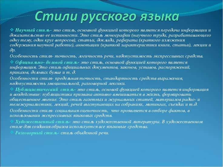 Научный стиль- это стиль, основной функцией которого является передача информ...