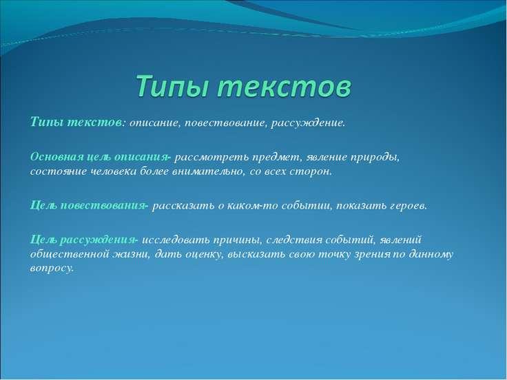 Типы текстов: описание, повествование, рассуждение. Основная цель описания- р...