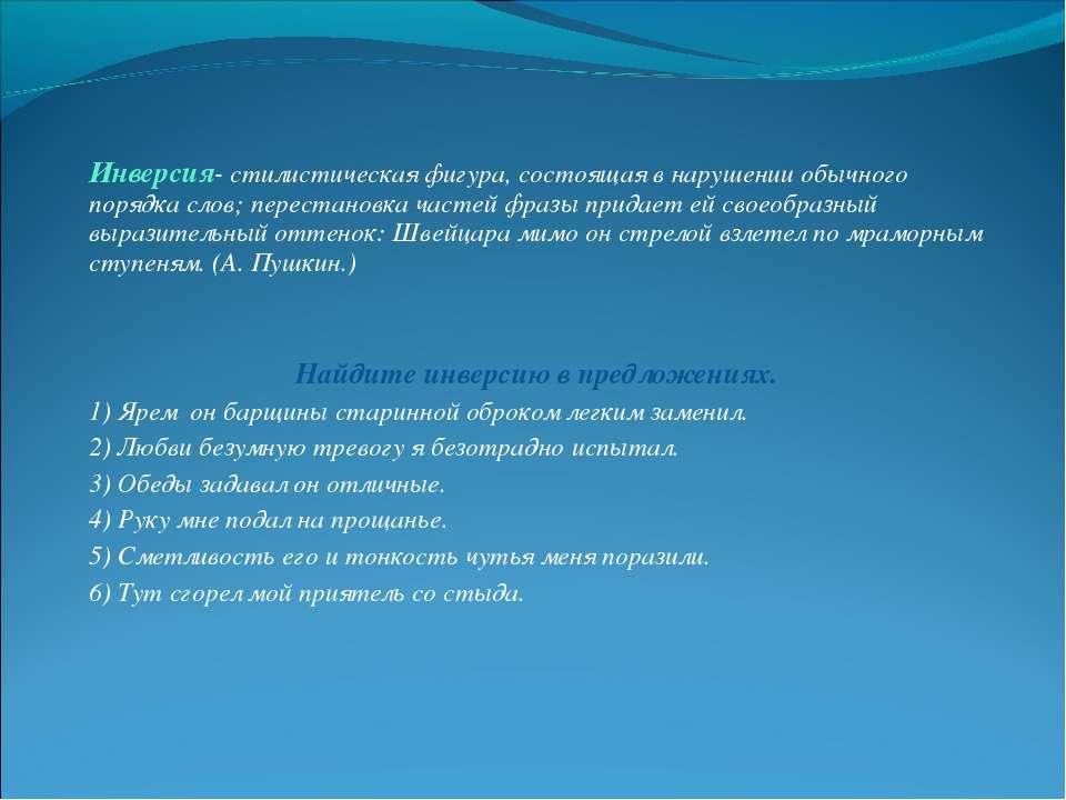 Инверсия- стилистическая фигура, состоящая в нарушении обычного порядка слов;...