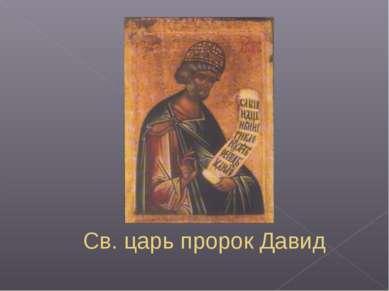 Св. царь пророк Давид