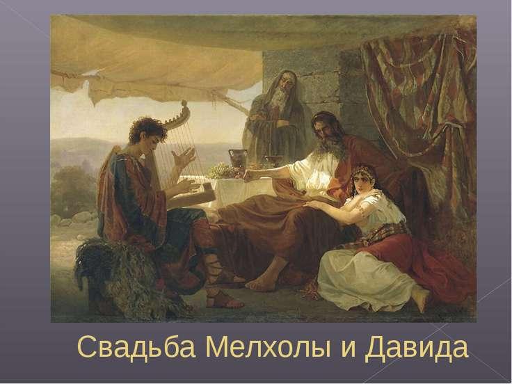 Свадьба Мелхолы и Давида
