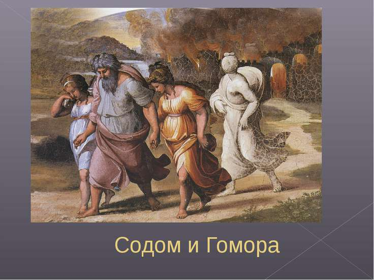Содом и Гомора