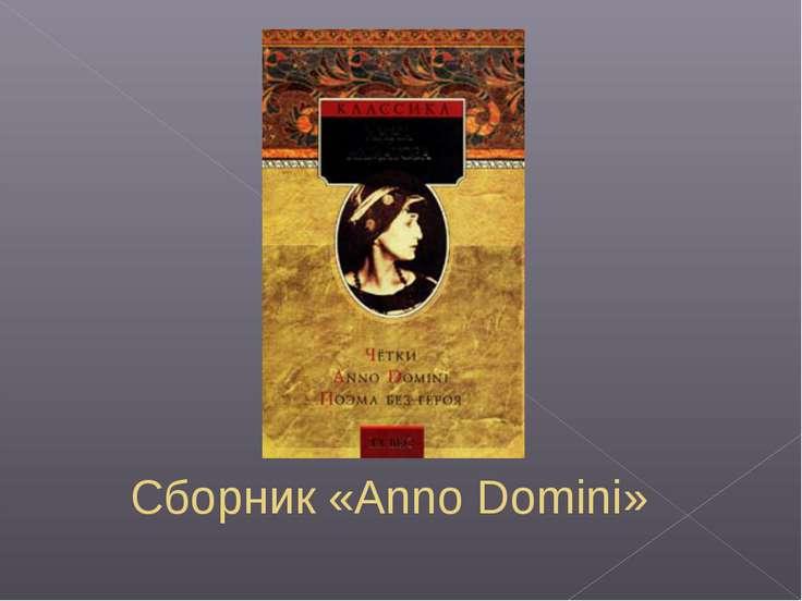 Сборник «Anno Domini»