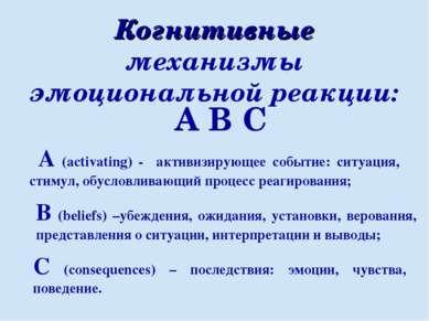 Когнитивные механизмы эмоциональной реакции: А В С А (activating) - активизир...