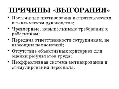 ПРИЧИНЫ «ВЫГОРАНИЯ» Постоянные противоречия в стратегическом и тактическом ру...