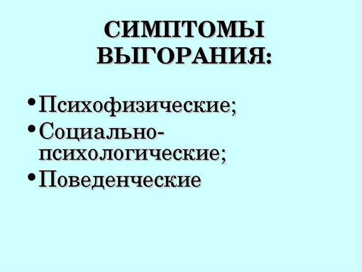 СИМПТОМЫ ВЫГОРАНИЯ: Психофизические; Социально-психологические; Поведенческие