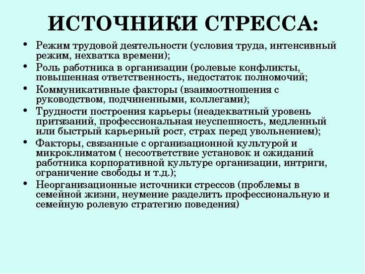 ИСТОЧНИКИ СТРЕССА: Режим трудовой деятельности (условия труда, интенсивный ре...