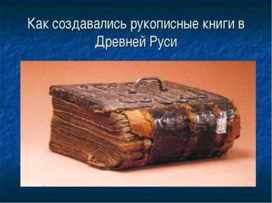 Как создавались рукописные книги в Древней Руси