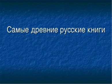 Самые древние русские книги