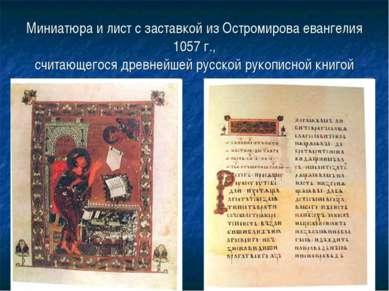 Миниатюра и лист с заставкой из Остромирова евангелия 1057 г., считающегося д...