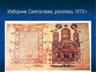 Изборник Святослава, рукопись 1073 г.