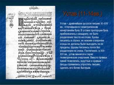 Устав (11-14вв.) Устав – древнейшее русское письмо XI–XIV вв., отличавшееся г...