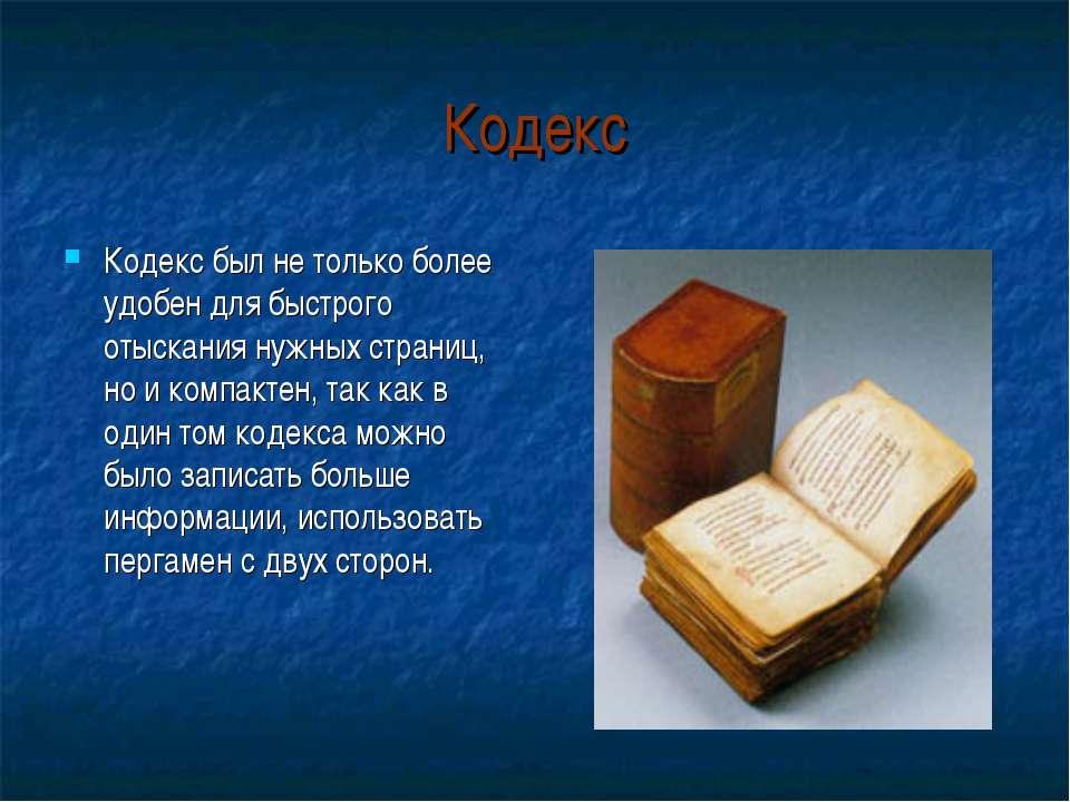 Кодекс Кодекс был не только более удобен для быстрого отыскания нужных страни...