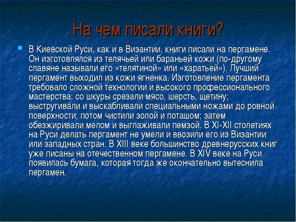 На чем писали книги? В Киевской Руси, как и в Византии, книги писали на перга...
