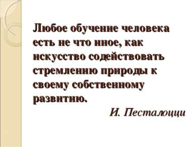 Любое обучение человека есть не что иное, как искусство содействовать стремле...