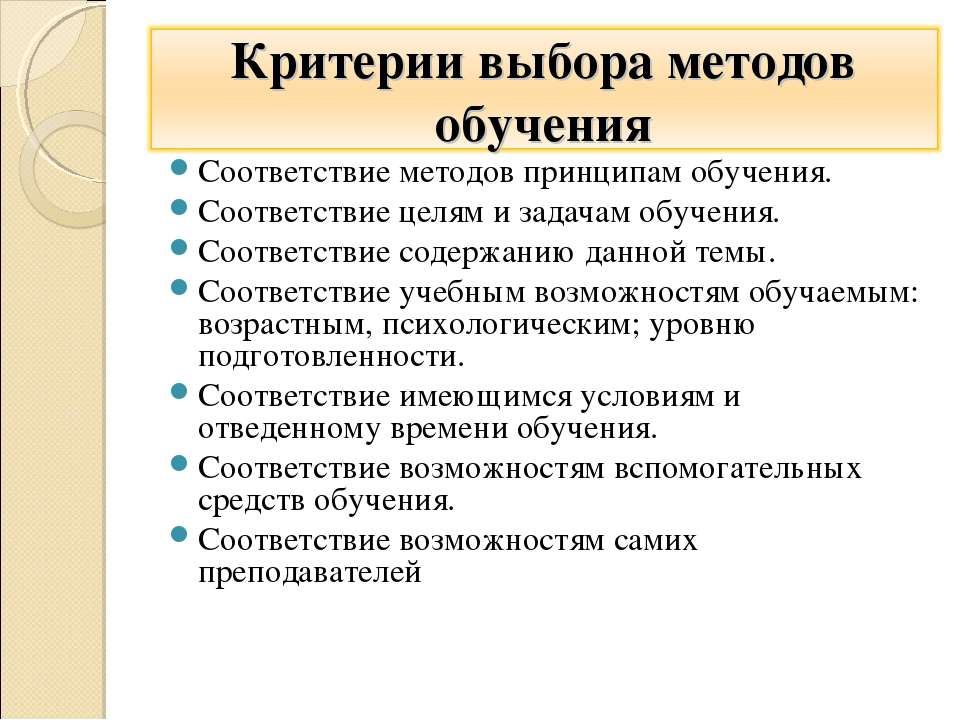 Соответствие методов принципам обучения. Соответствие целям и задачам обучени...