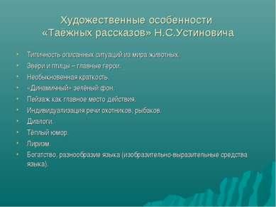 Художественные особенности «Таёжных рассказов» Н.С.Устиновича Типичность опис...