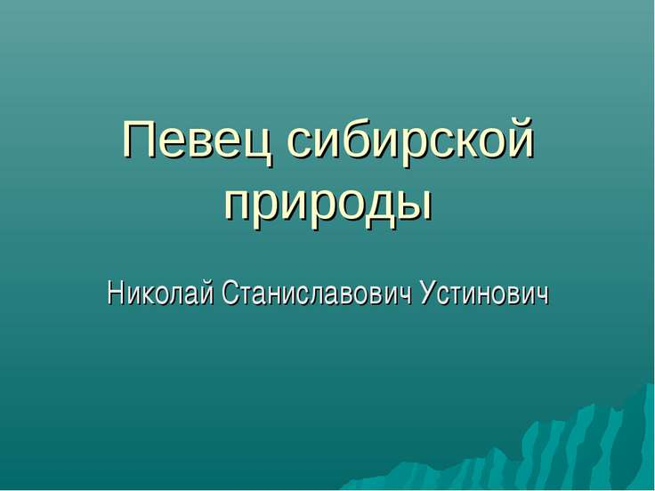 Певец сибирской природы Николай Станиславович Устинович