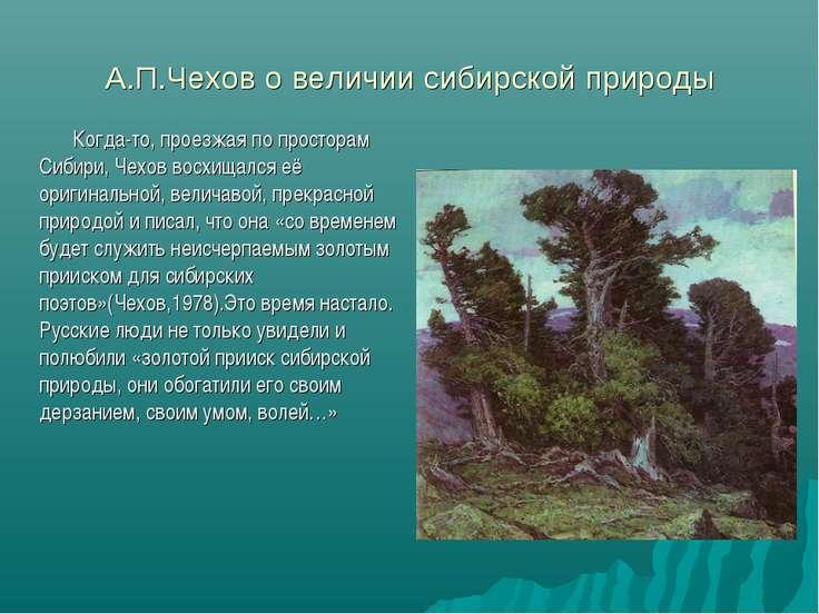 А.П.Чехов о величии сибирской природы Когда-то, проезжая по просторам Сибири,...
