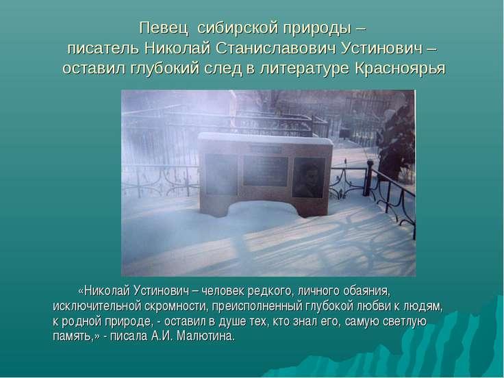 Певец сибирской природы – писатель Николай Станиславович Устинович – оставил ...