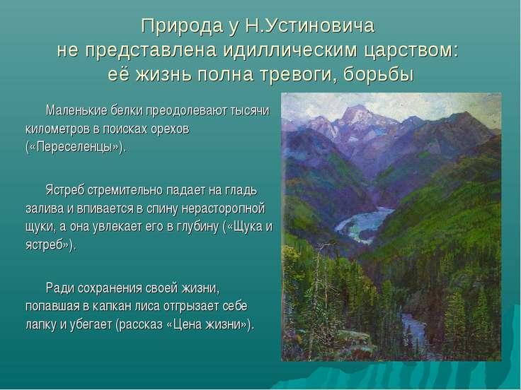 Природа у Н.Устиновича не представлена идиллическим царством: её жизнь полна ...