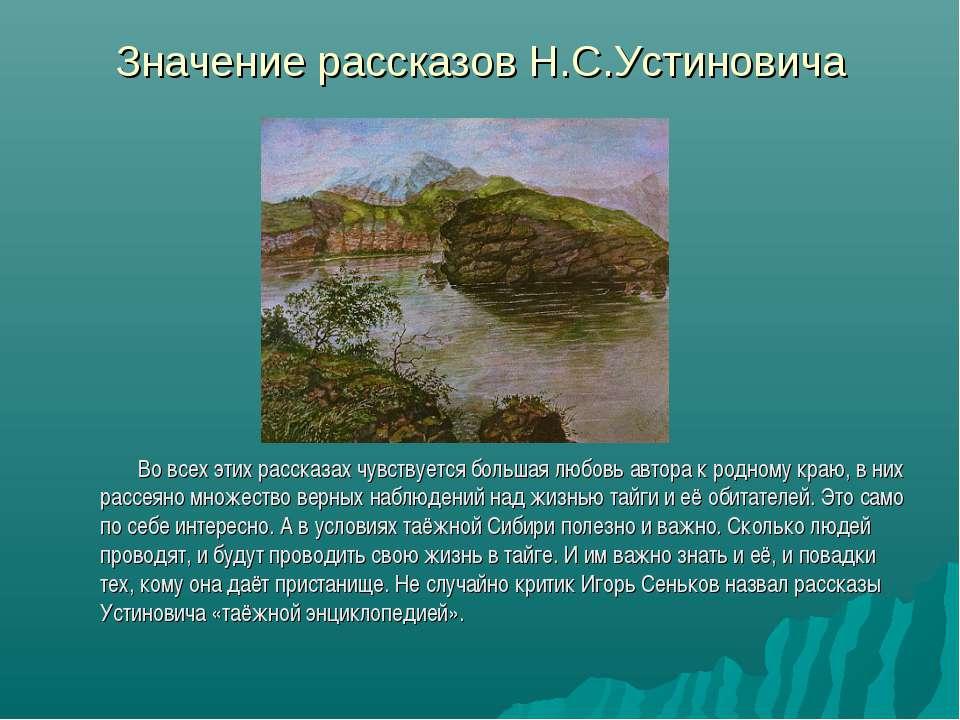 Значение рассказов Н.С.Устиновича Во всех этих рассказах чувствуется большая ...