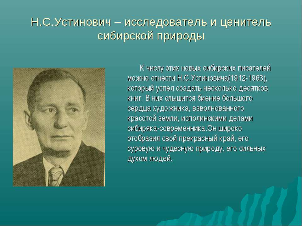 Н.С.Устинович – исследователь и ценитель сибирской природы К числу этих новых...