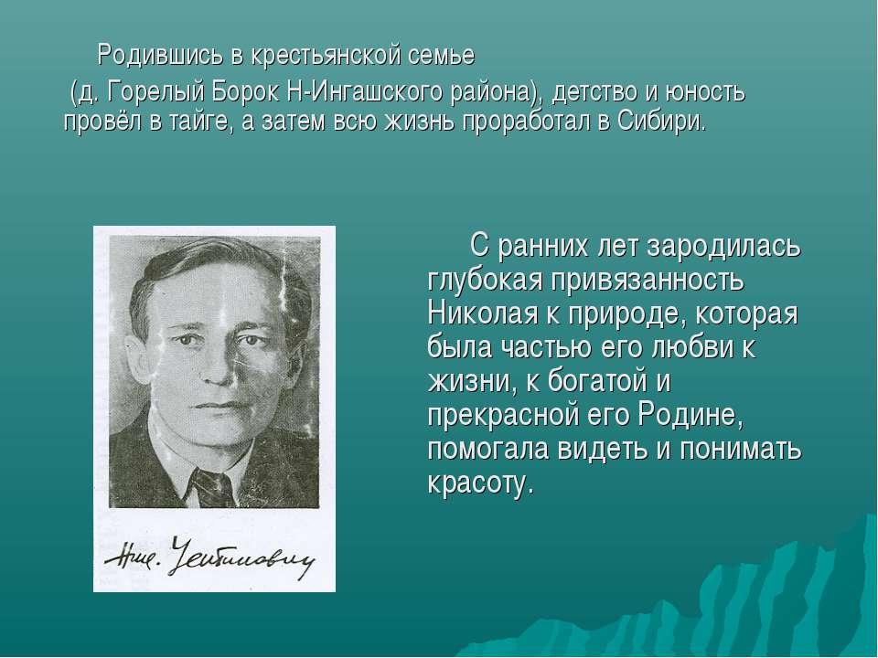 Родившись в крестьянской семье (д. Горелый Борок Н-Ингашского района), детств...