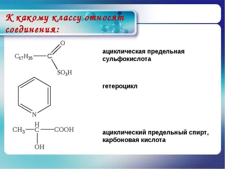К какому классу относят соединения: ациклическая предельная сульфокислота гет...
