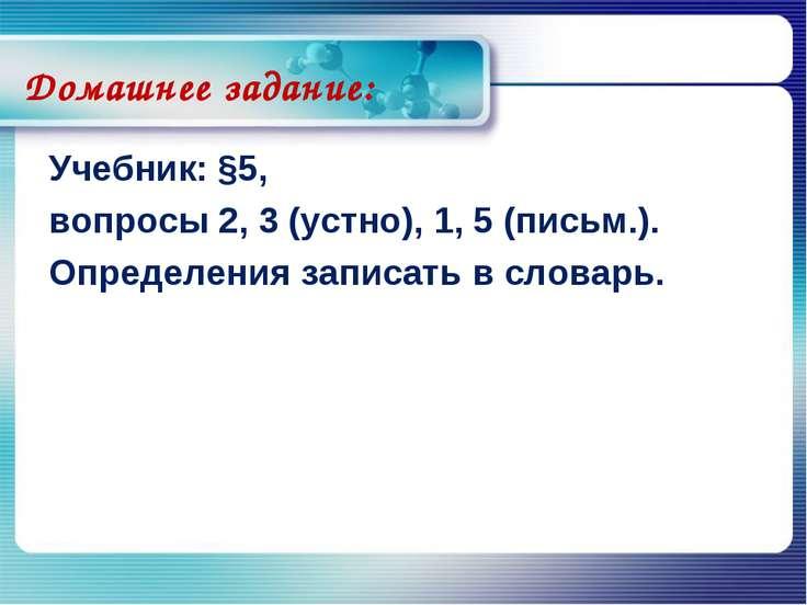 Домашнее задание: Учебник: §5, вопросы 2, 3 (устно), 1, 5 (письм.). Определен...