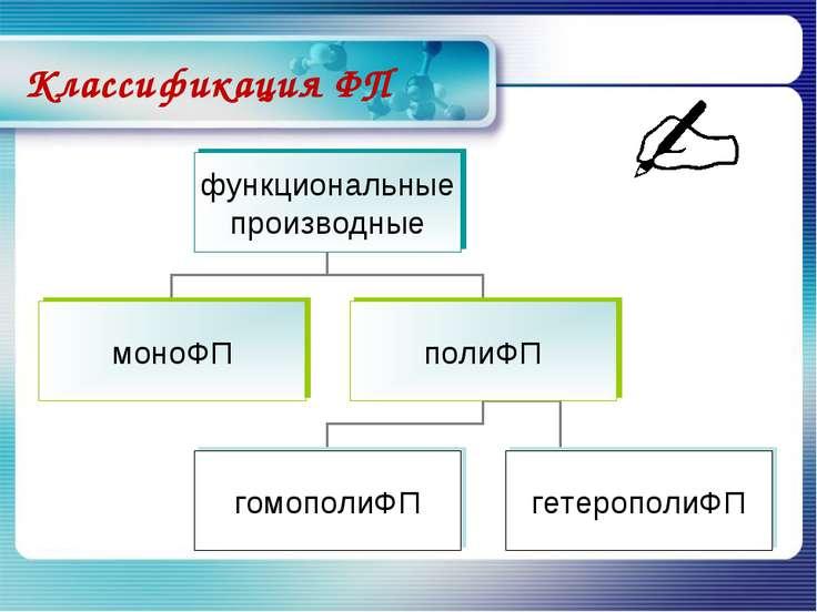 Классификация ФП