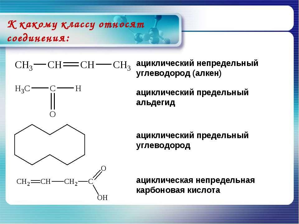 К какому классу относят соединения: ациклический непредельный углеводород (ал...