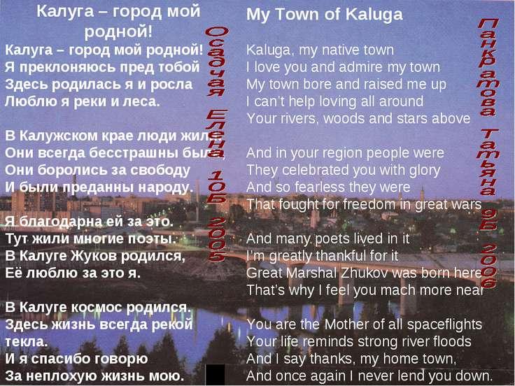 Калуга – город мой родной! Калуга – город мой родной! Я преклоняюсь пред тобо...