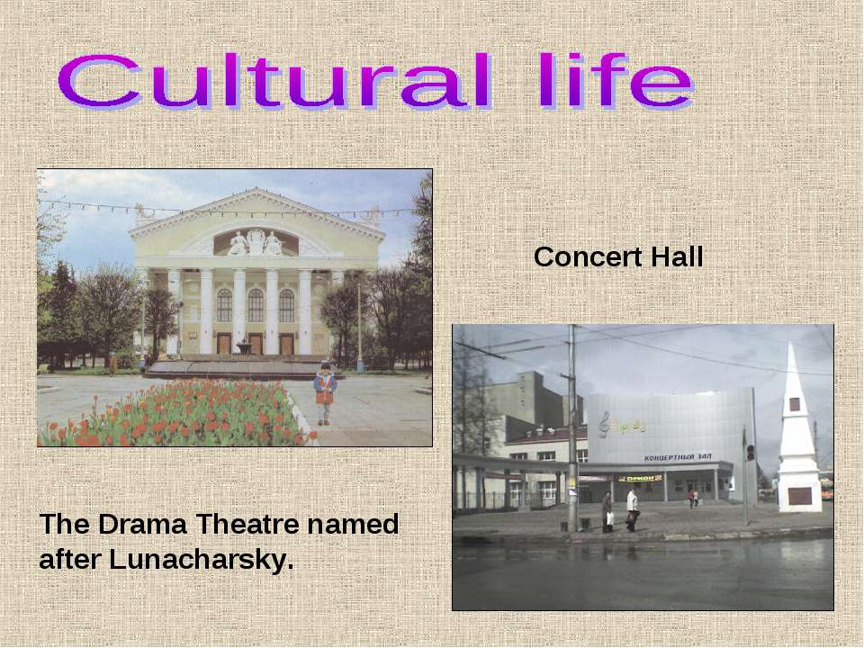 The Drama Theatre named after Lunacharsky. Concert Hall