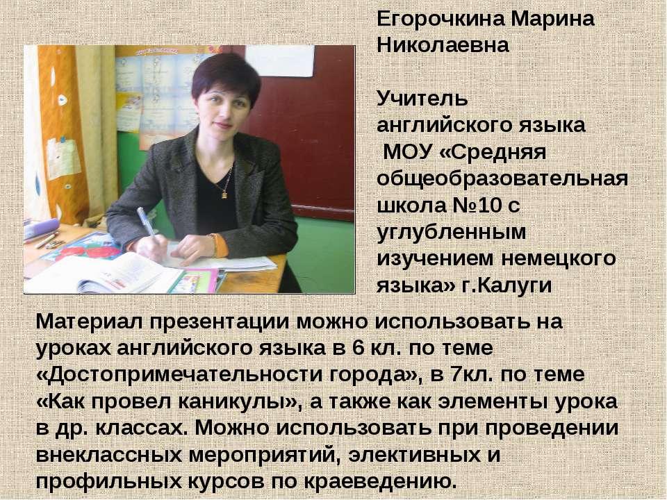 Егорочкина Марина Николаевна Учитель английского языка МОУ «Средняя общеобраз...