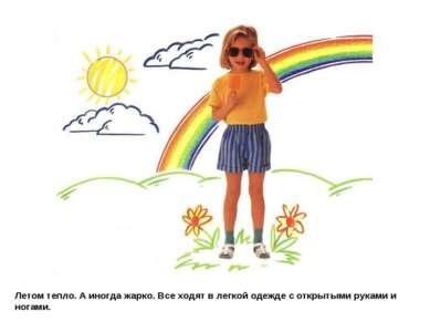 Летом тепло. А иногда жарко. Все ходят в легкой одежде с открытыми руками и н...
