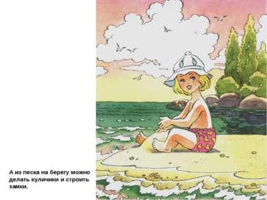 А из песка на берегу можно делать куличики и строить замки.