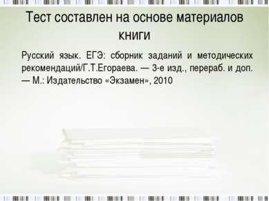 Тест составлен на основе материалов книги Русский язык. ЕГЭ: сборник заданий ...
