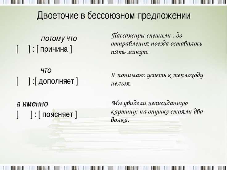 Двоеточие в бессоюзном предложении потому что [ ] : [ причина ] что [ ] :[ до...