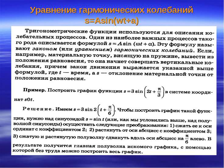 Уравнение гармонических колебаний s=Asin(wt+a)
