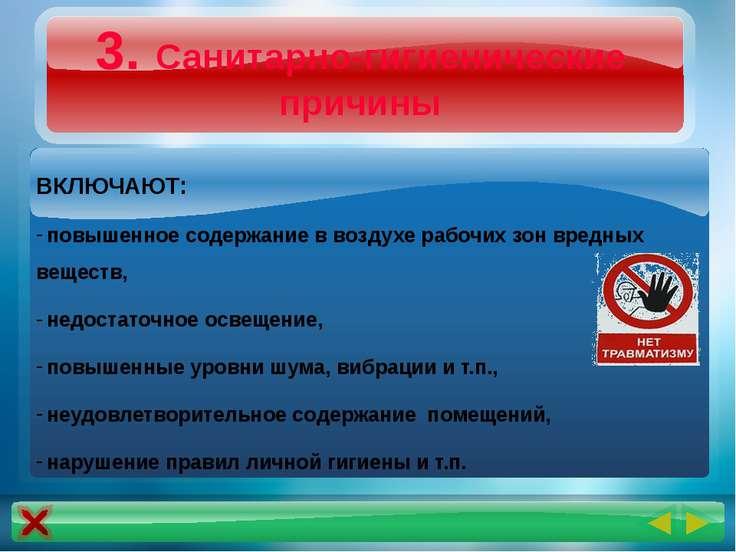 3. Санитарно-гигиенические причины ВКЛЮЧАЮТ: повышенное содержание в воздухе ...