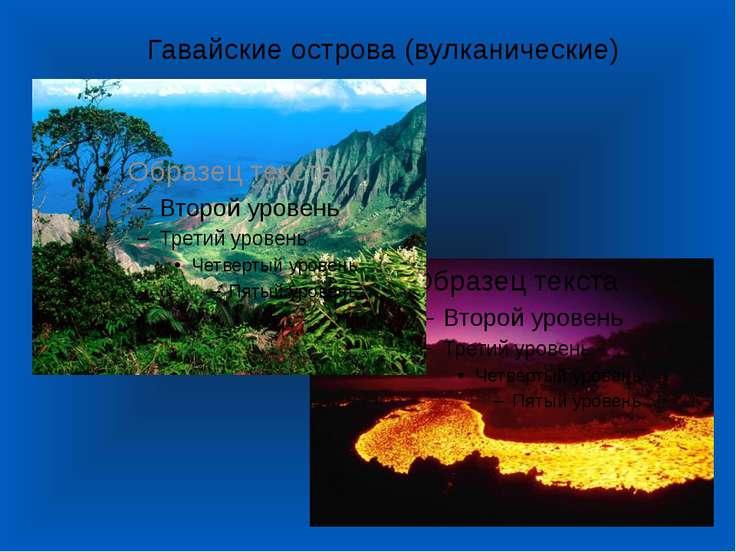 Гавайские острова (вулканические)