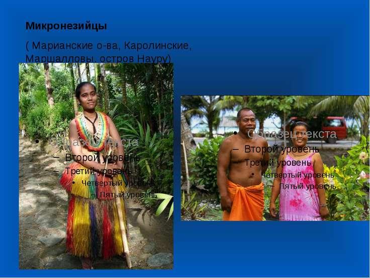 Микронезийцы ( Марианские о-ва, Каролинские, Маршалловы, остров Науру)