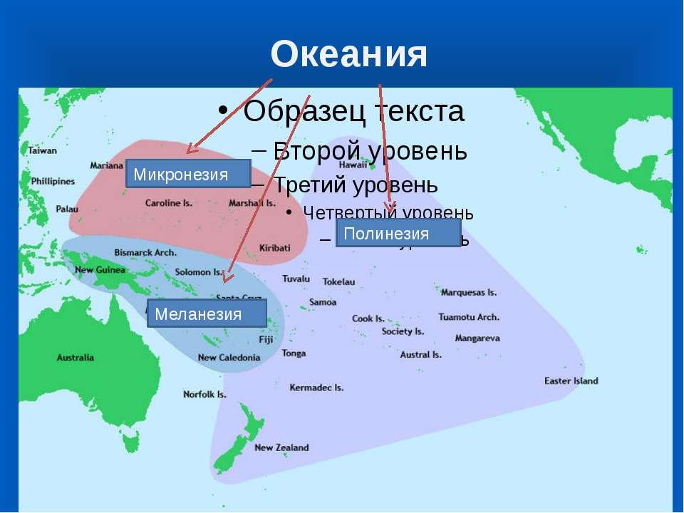 Океания Микронезия Меланезия Полинезия
